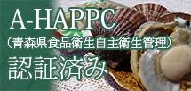 青森県食品衛生自主衛生管理の画像