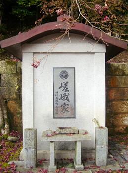 正親町三条家墓所