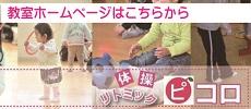 リトミック教室ピコロのホームページ