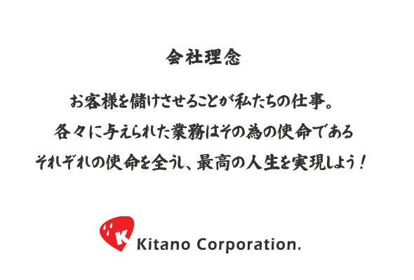 株式会社北野商事 会社理念 平成20年12月