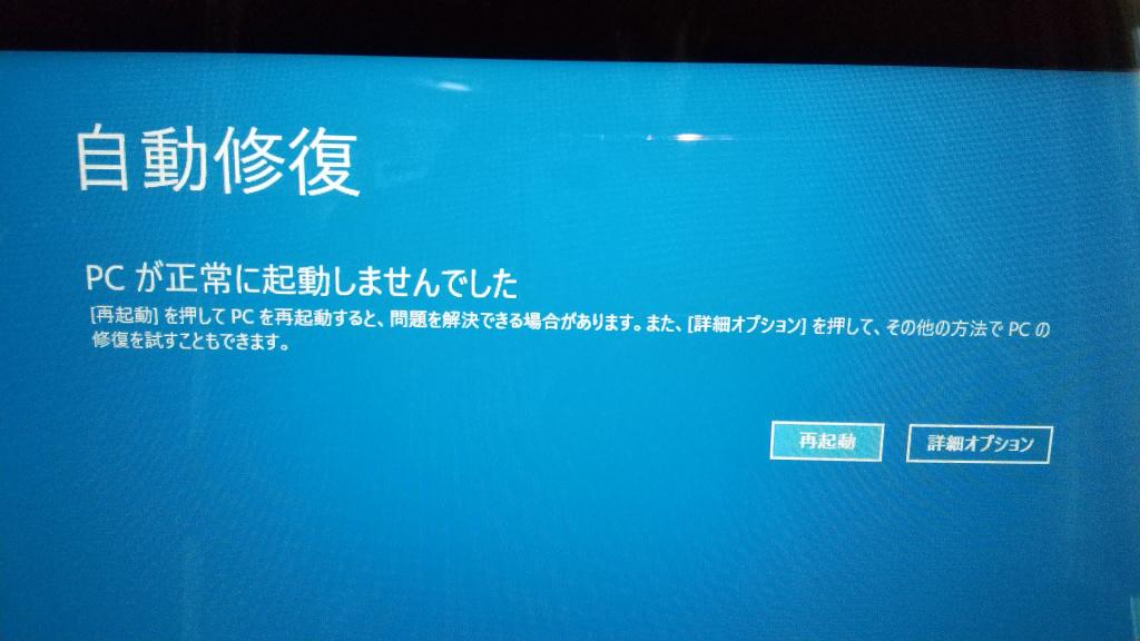 Windows 10が起動しないパソコンからのデータ復旧・救出
