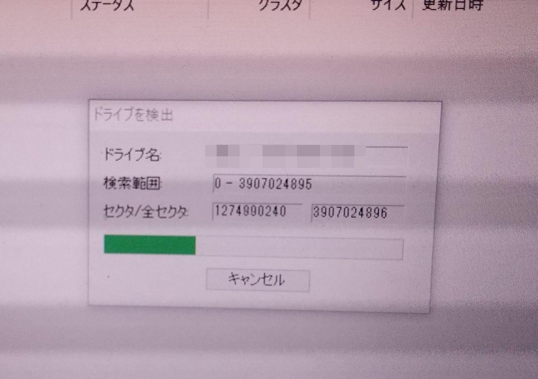 浜松市より自作デスクトップPCのSSDからのデータ復旧・救出依頼