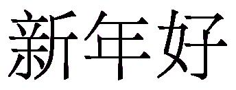 Xinnianhao / Bon nouvel an !