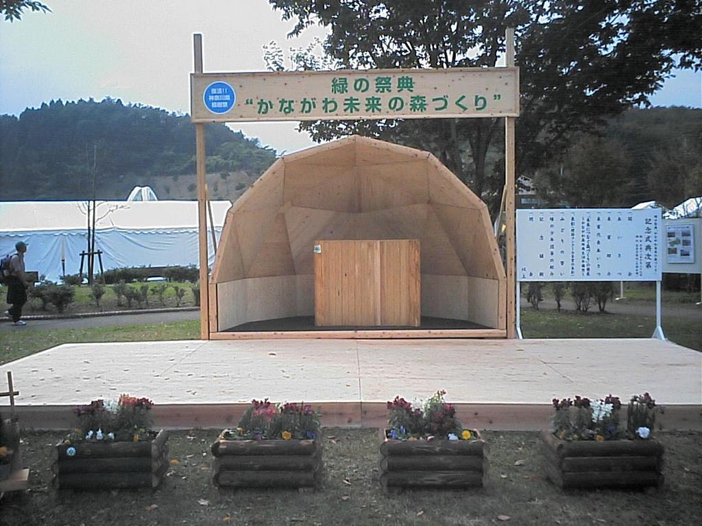 植樹祭 神奈川県 (DP&伸和木材)