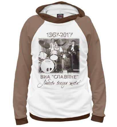 Мужское худи - ЮБИЛЕЙ ВИА СЛАВЯНЕ.Цена - 2049 руб.