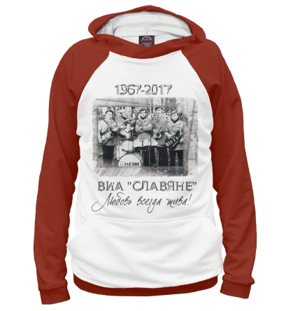 Мужское худи - ЮБИЛЕЙ ВИА СЛАВЯНЕ.Цена-1999 руб.