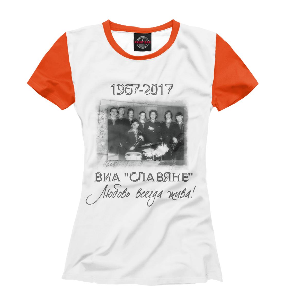 Женская футболка - ЮБИЛЕЙ ВИА СЛАВЯНЕ.Цена-999 руб.