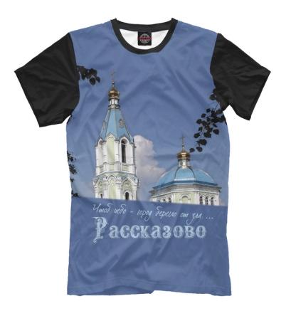 Мужская футболка - Городок Рассказово. (ожидается)
