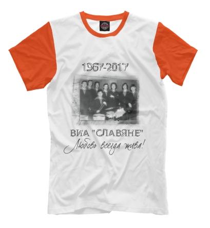 Мужская футболка - ЮБИЛЕЙ ВИА СЛАВЯНЕ.Цена-999 руб.