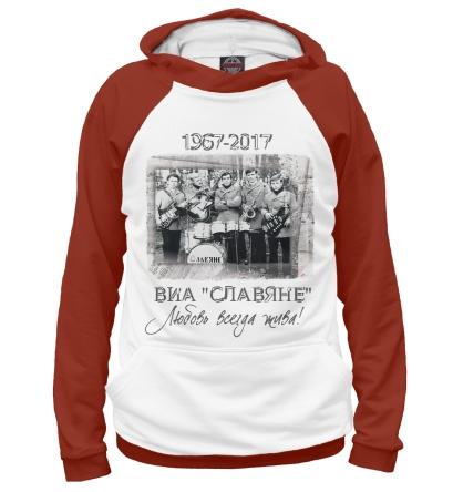 Женское худи - ЮБИЛЕЙ ВИА СЛАВЯНЕ.Цена-1999 руб.