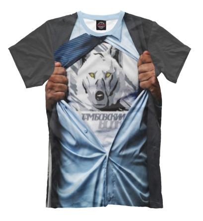 Мужская футболка - Тамбовский волк, неожиданно. (ожидается)