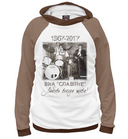 Женское худи - ЮБИЛЕЙ ВИА СЛАВЯНЕ.Цена - 2049 руб.