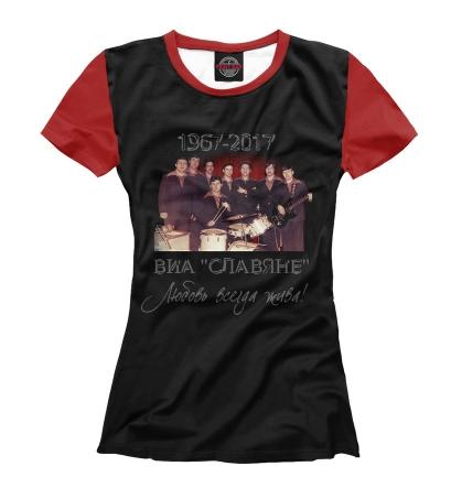 Женская футболька - ЮБИЛЕЙ ВИА СЛАВЯНЕ.Цена-1049 руб.