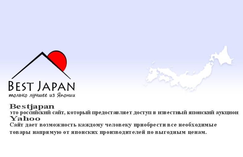 Best Japan - только лучшее из Японии!