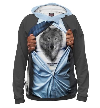 Мужское худи Тамбовский волк, неожиданно. (ожидается)