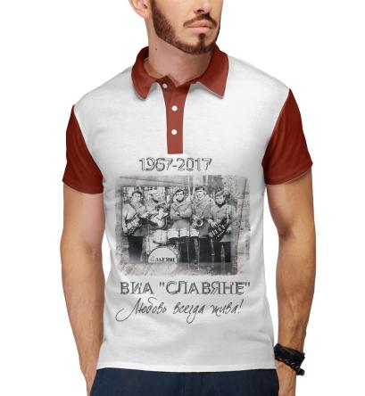 Мужское поло - ЮБИЛЕЙ ВИА СЛАВЯНЕ.Цена-1599 руб.