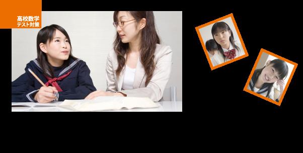 高校数学講座-所沢市小手指の塾|C.B個別学院