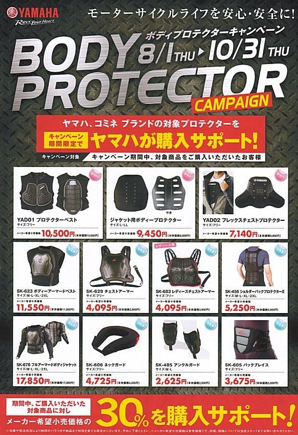 ☆BODY PROTECTOR キャンペーン!!