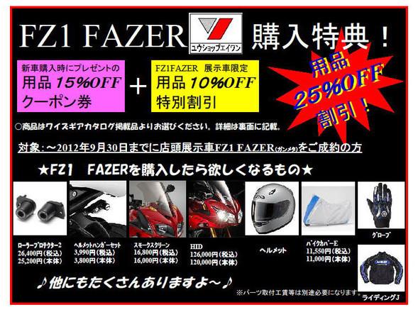 店頭展示中のFZ FAZER(Y'S GEAR シングルシートカバー付)ご成約の方に用品25%OFF!!