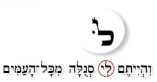 Übergroßes Lamed in 2. Mose 19,5