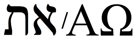 Aleph & Tav את / Alpha & Omega ΑΩ