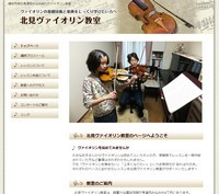 北見ヴァイオリン教室