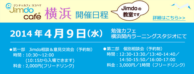 Jimdo cafe 横浜