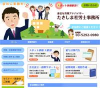 たきしま社労士事務所