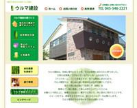 横浜市港北区の工務店 ウルマ建設