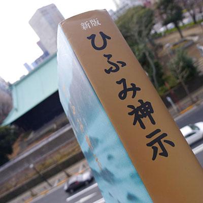 ↑ hihumishinji ひふみ神示 ↑