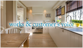 works & customer's voice