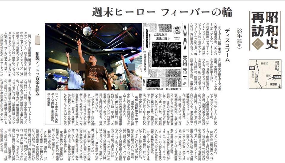 DJ 70年代 80年代ディスコ ディスコイベント ディスコパーティー ダンスクラシック  DJ DISCO FUNK SOUL  ダンクラ 岐阜 名古屋 MARS プラチナム名古屋  東京  飛騨 高山 HIDA TAKAYAMA DISCO DANCE EVENT PARTY