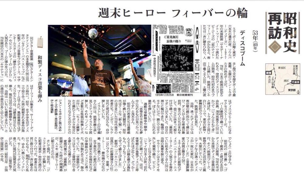 名古屋  東京 大阪 70年代 80年代ディスコ ディスコイベント ディスコパーティー ダンスクラシック  DJ DISCO FUNK SOUL  ダンクラ 岐阜  飛騨 高山 HIDA TAKAYAMA DISCO DANCE EVENT PARTY