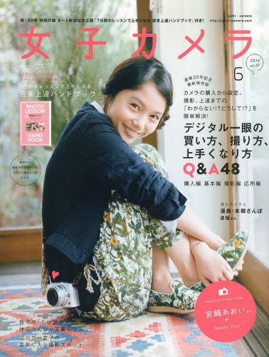女子カメラ no,30 6月号 宮﨑あおい