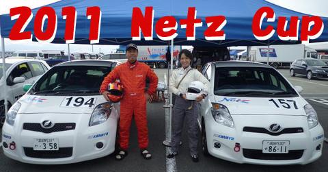 2010 Netz Cup Driver