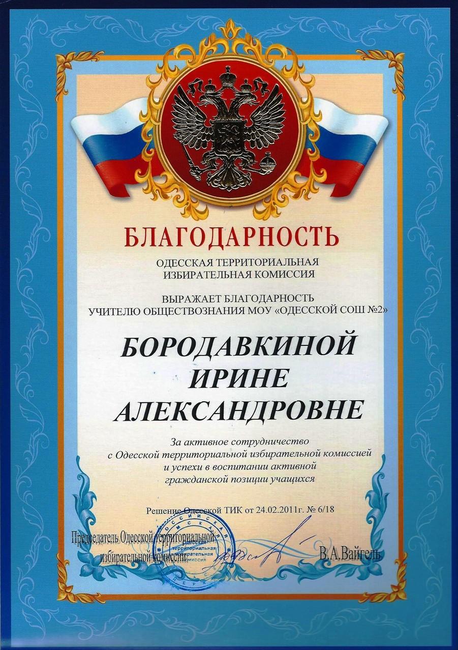 Благодарность за сотрудничество с Территориальной избирательной комиссией, 2011 г.