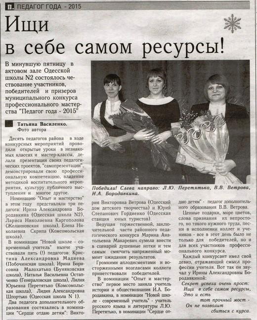 """Газета """"Пламя всегда с вами"""", декабрь 2014 года"""