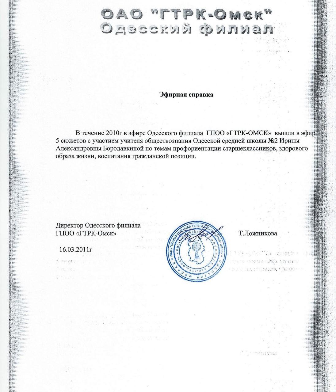Эфирная справка о сотрудничество с филиалом ОАО `ГТРК-Омск`, 2011 г.