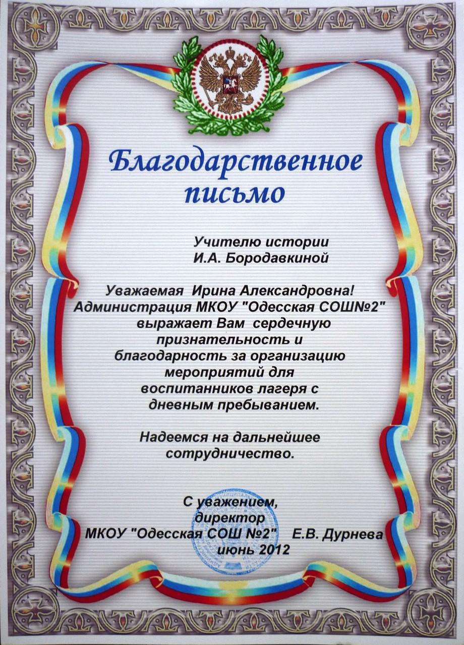 Благодарственное письмо за работу в детском лагере с дневным пребыванием, 2012 г.