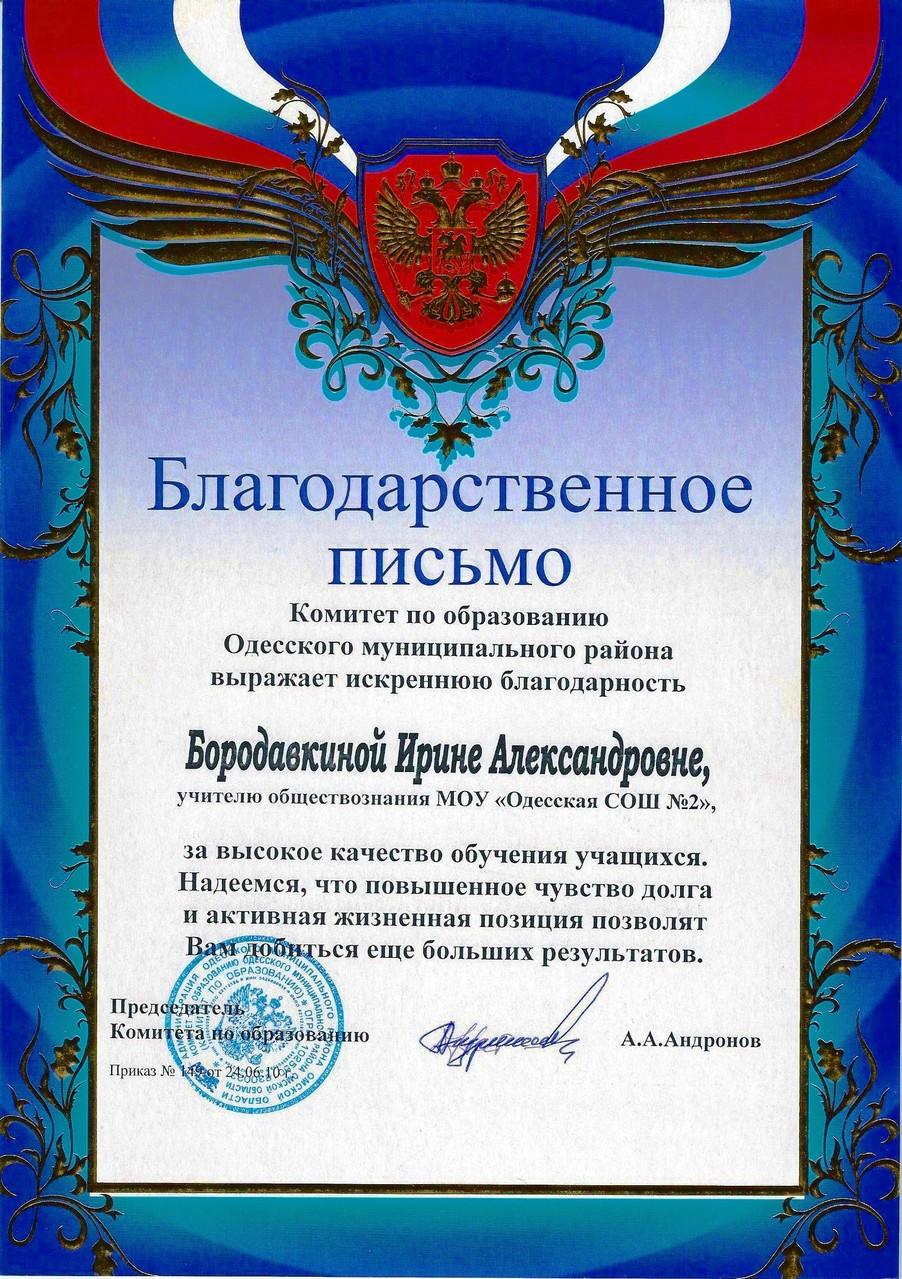 Благодарственное письмо за высокие показатели работы, 2010 г.