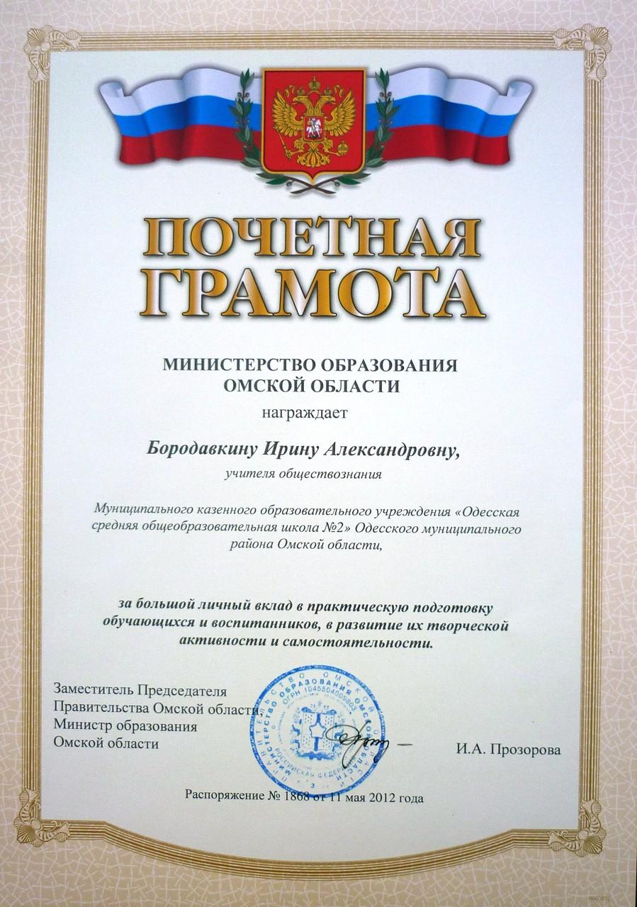 Почетная грамота Министерства образования, 2012 г.
