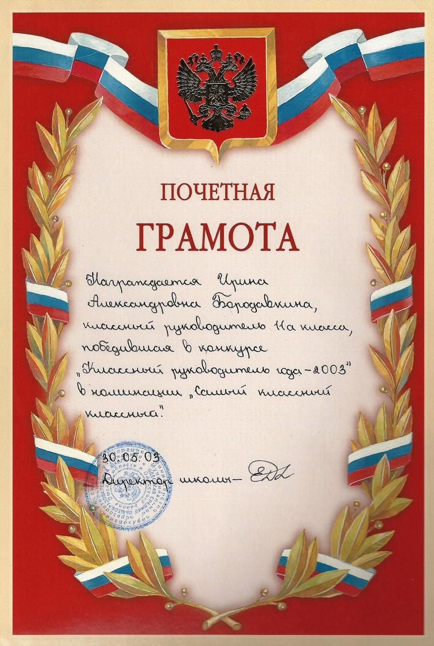 Грамота за победу в конкурсе `Классный руководитель года`, 2003 г