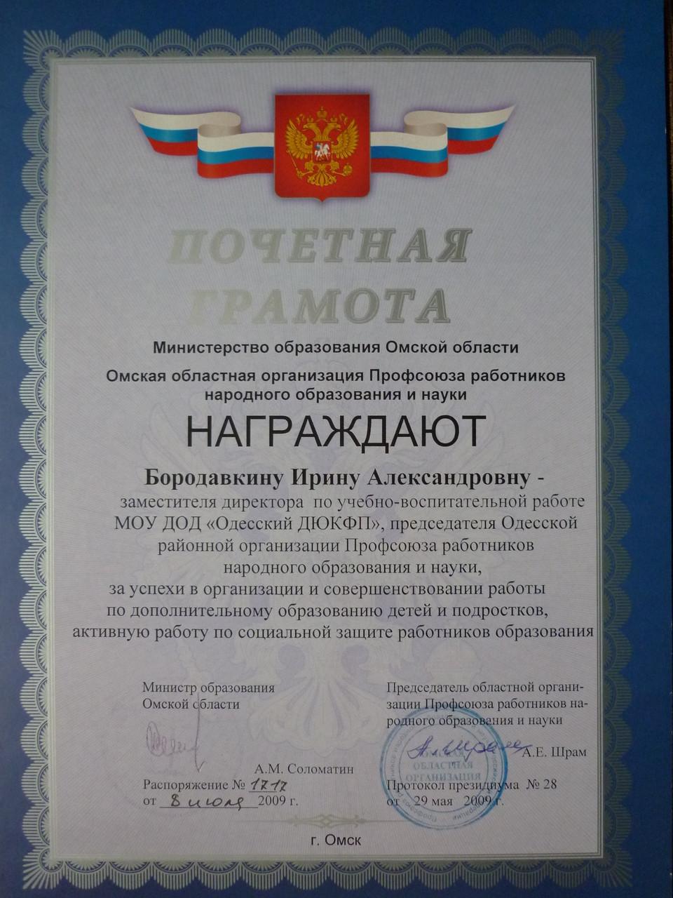 Почетная грамота Министерства образования Омской области, 2009 г.