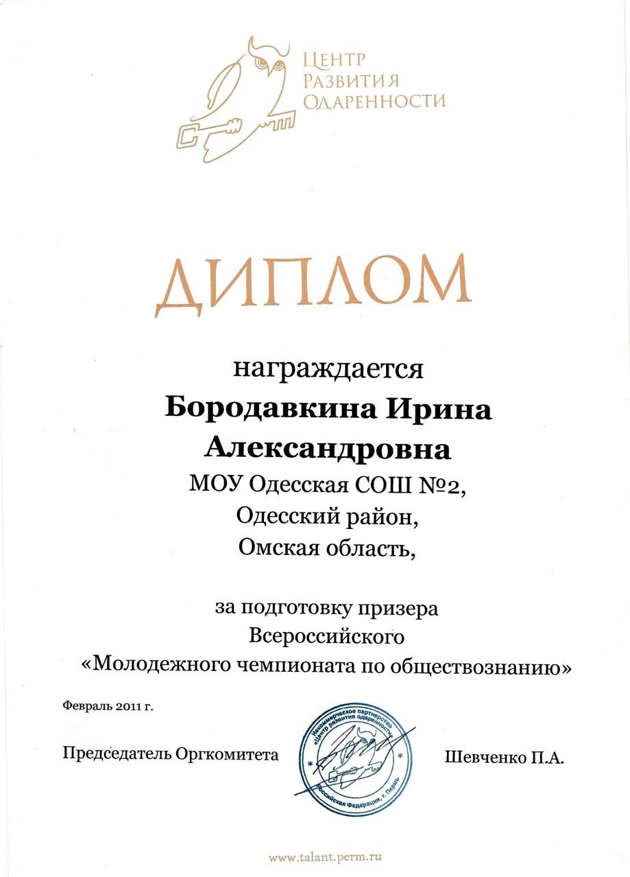 Диплом за подготовку призера Всероссийского `Молодежного чемпионата по обществознанию`, 2011 г.