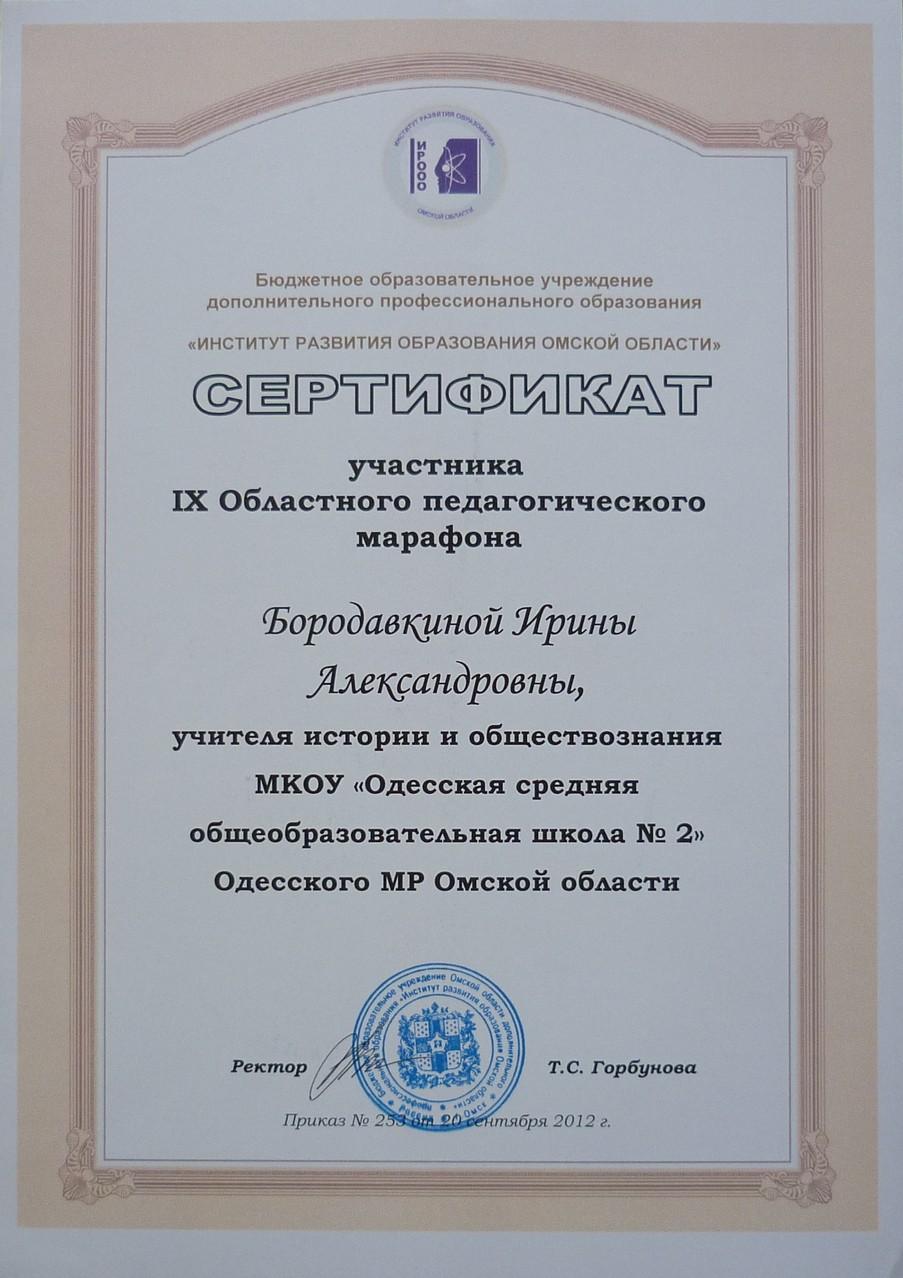 Сертификат участника IX Областного педагогического марафона, 2012 г.