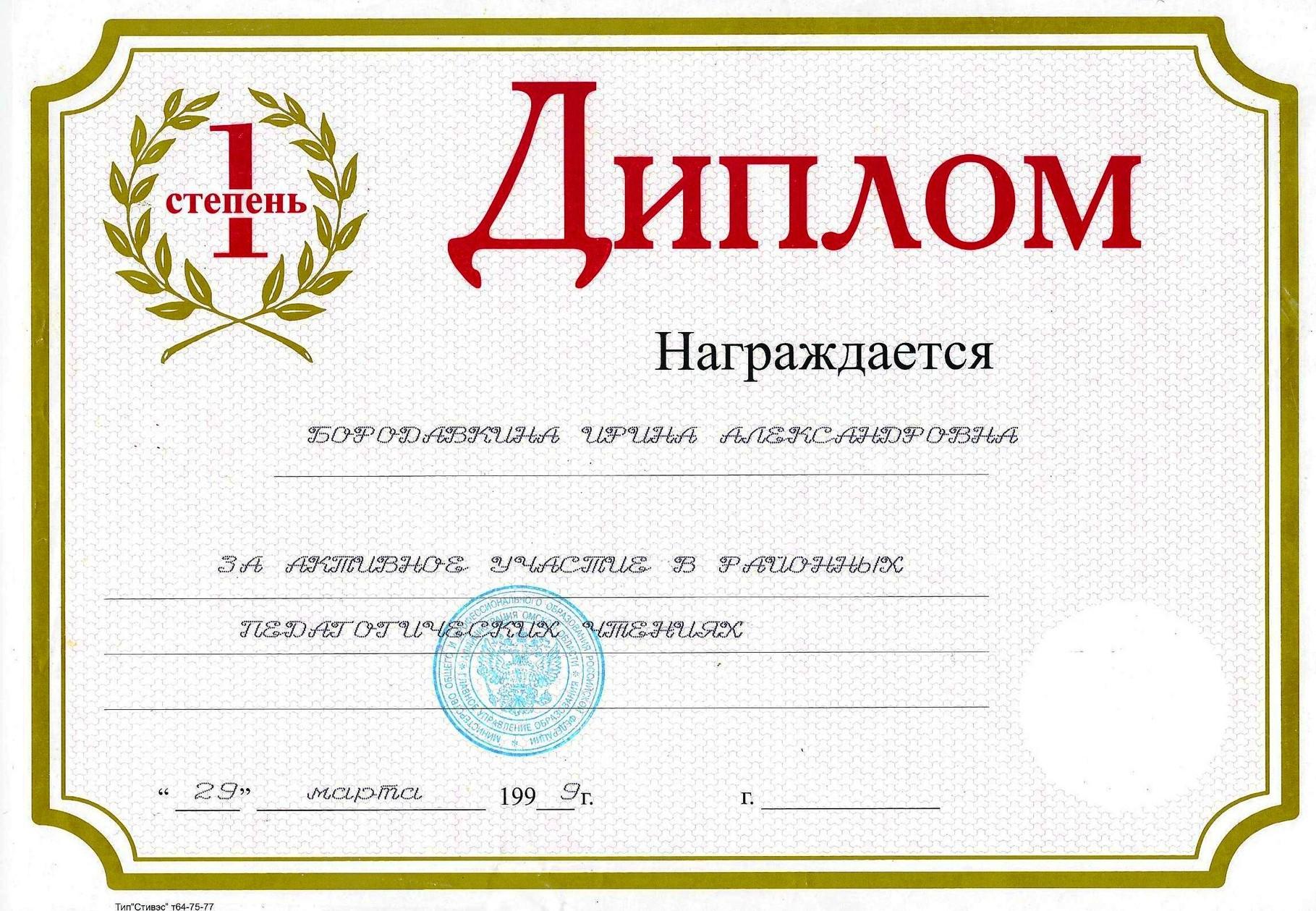 Диплом за победу в районных педагогических чтениях, 1999 г