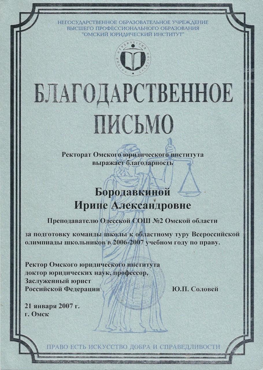 Благодарственное письмо ОмЮИ за подготовку команды к областной олимпиаде по праву, 2007 г