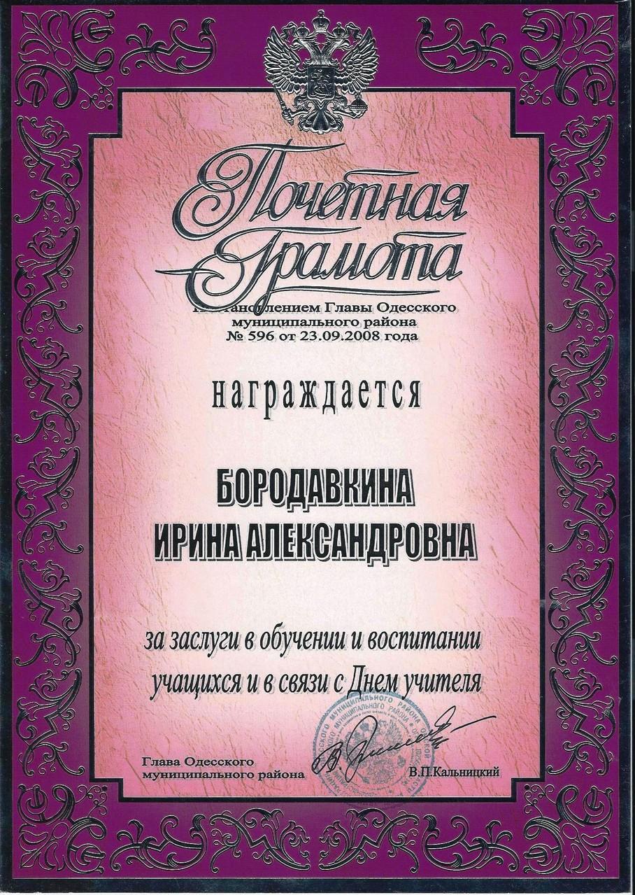 Грамота Главы района за заслуги в обучении и воспитании учащихся, 2008 г.