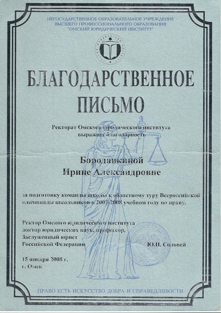Благодарственное письмо ОмЮИ за подготовку команды к областной олимпиаде по праву, 2008 г