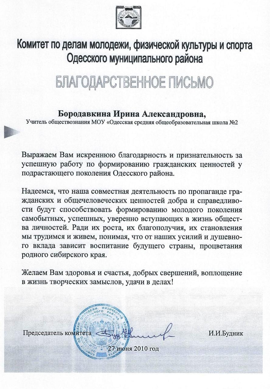 Благодарственное письмо Комитета по делам молодежи, 2011 г.